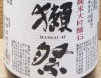 Photo DASSAI 45 (30cl) - Nodaïwa