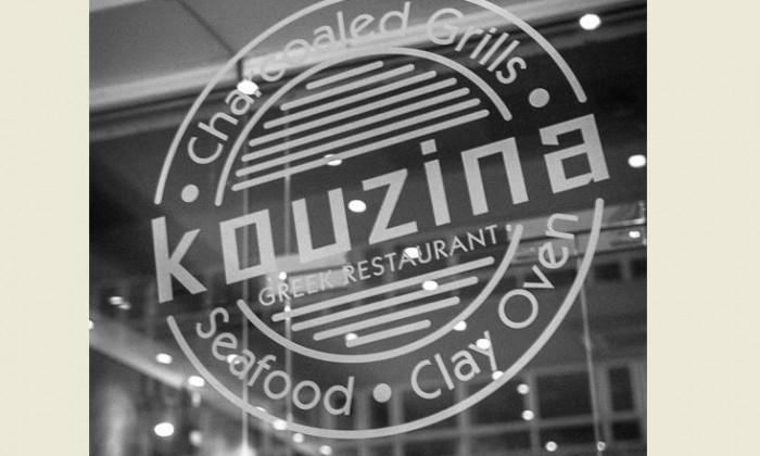 Photo Kouzina
