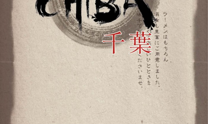 Photo Chiba
