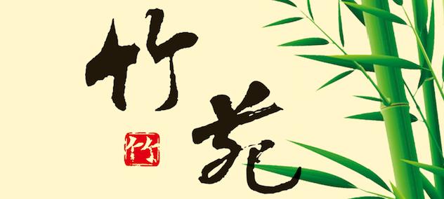 Jardin du Bambou